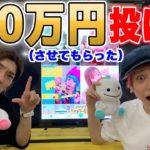 【応援企画】BIGO LIVEでおもしろ回答した人に100万円分投げ銭させてもらった!
