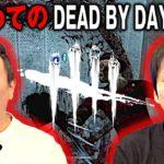 【ゲーム実況!?】かまいたちが初めて「DEAD BY DAYLIGHT」をやってみたら絶叫連発!