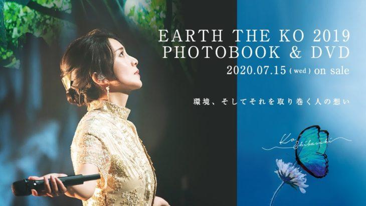 【柴咲コウ】「EARTH THE KO 2019 / PHOTOBOOK & DVD」2020.07.15リリース