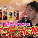 EIKOが1番好きな飲み物「利きコーラ」に挑戦!!