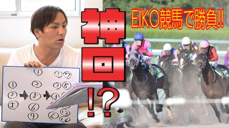 EIKOが競馬で大勝負!!これで神回!?