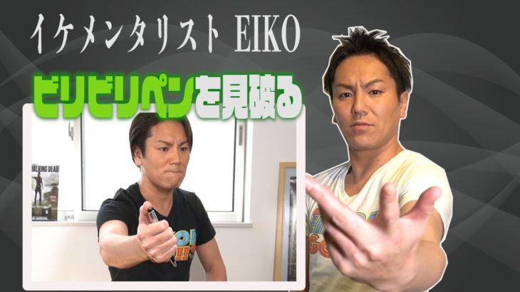 イケメンタリストEIKOがビリビリペン5分の1を見破る!