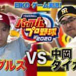 EIKOとロッチ中岡が『パワプロ2020』で対決!【楽天VS阪神】