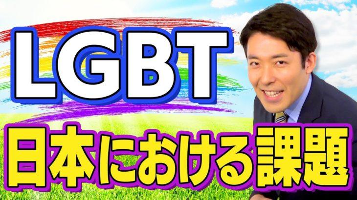 【LGBT②】日本におけるセクシャルマイノリティの議論とは?