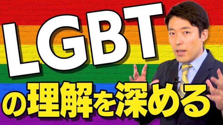 【LGBT①】セクシャルマイノリティやトランスジェンダーの理解を深めよう
