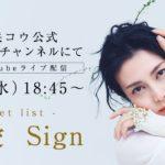 【LIVE】柴咲コウ 特別配信ライブ「DRESS THE KO」 | 8月5日(水)18:45〜