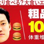 粗品M-1の時から10キロ太る!!せいやと大食い対決勃発!【霜降り明星】