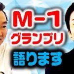 【M-1グランプリ】かまいたちがM-1に挑んできた12年の裏側を語る