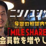 【ニシノコンサル】「MILE SHARE」の会員数を増やしたい