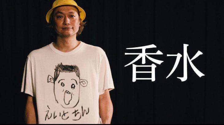 香取慎吾が瑛人の「香水」を歌ってみた!