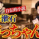 【坊っちゃん①】夏目漱石の国民的名作〜中田史上No.1文学〜