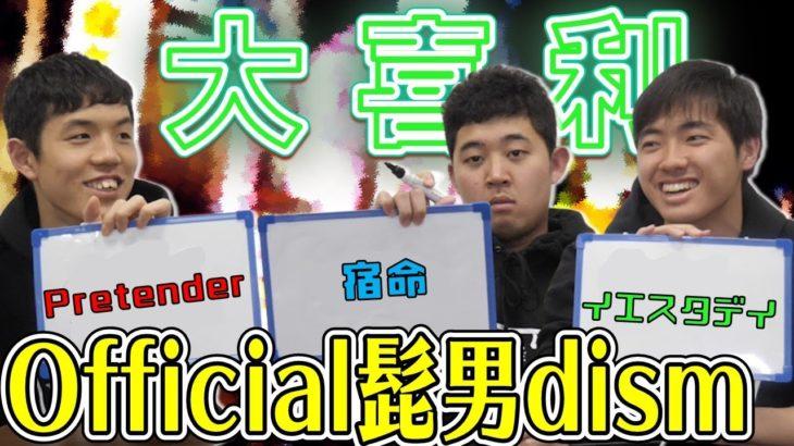 【四千頭身】Official髭男dism大喜利