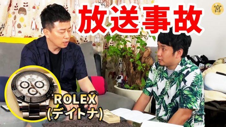 宮迫博之の時計(Rolex)を勝手に売却したら、洒落にならない事態になりました【衝撃のラスト】