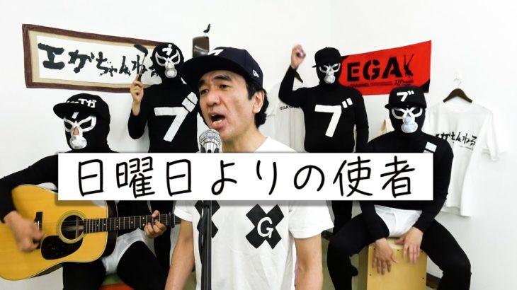 エガちゃんがカバー!THE HIGH-LOWS「日曜日よりの使者」を歌う!