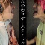 【歌ってみた】 丸の内サディスティック-椎名林檎 covered by EXIT