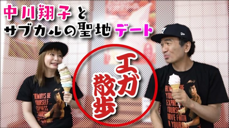 しょこたん着用の帽子&Tシャツがかわいいーー!!中野サブカルデート