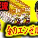【金のエンゼル】かまいたち濱家がチョコボール金のエンゼルを見極める方法
