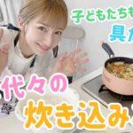 【直伝!!!】辻家代々の炊き込みご飯