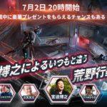 【荒野行動】緊急生配信!チーム宮迫スクワッドで東京喰種コラボを遊び尽くす