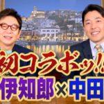 【感無量】古舘伊知郎×中田敦彦のトーキングブルース!