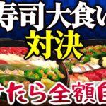 【大食い対決】負けたら高級寿司代全額自腹のガチ勝負!!【霜降り明星】