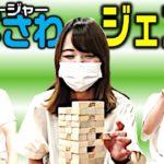 【ジェンガ】かまいたちの指示で樺澤マネージャーがジェンガを代行!