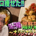 【ダイエット飯】りん子の独創的かつ斬新ソースで炒めたヘルシー鶏野菜炒め‼︎