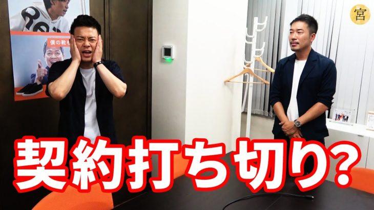 【ロコンド新作】宮迫コラボ商品は大赤字!?