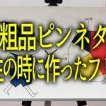 粗品ピンネタ〜高校生の時に作ったフリップ編〜