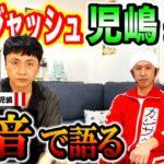 【アンジャッシュ】児嶋だよっ!!You Tube参戦に本気コメント!!