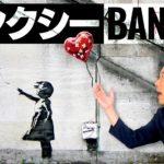 【バンクシー①】正体不明の芸術テロリスト〜天才か反逆者か〜