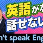 【英語の授業①】日本人はなぜ英語が話せないのか?