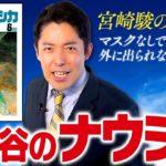 【風の谷のナウシカ②】宮崎駿の予言書!マスクなしでは生きられない世界