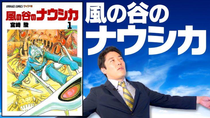 【風の谷のナウシカ①】宮崎駿監督によるジブリ不朽の名作漫画