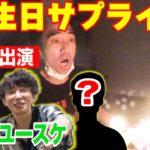 草彅&ユースケ&シークレットゲストの3人が江頭の誕生日を祝福!