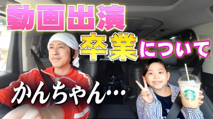 【本音】かんちゃん動画出演卒業について