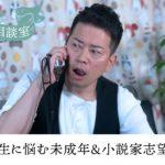 【宮迫博之が電話相談】You Tube19歳(息子おないどし)の視聴者とリアル電話