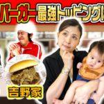 【ヨメサック感動】マックのハンバーガー最強トッピングはこれだ!