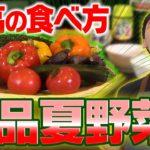 【料理】絶品!夏野菜の最高の食べ方を紹介します!