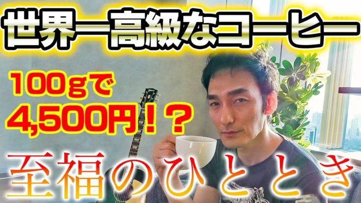 【至福のひととき】世界一高級なコーヒー!?最高級のコーヒー飲んでみた!