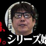 """禁断の""""買う""""シリーズ復活!石橋貴明が自前メガネを新調しに行っちゃうでしょ 。"""