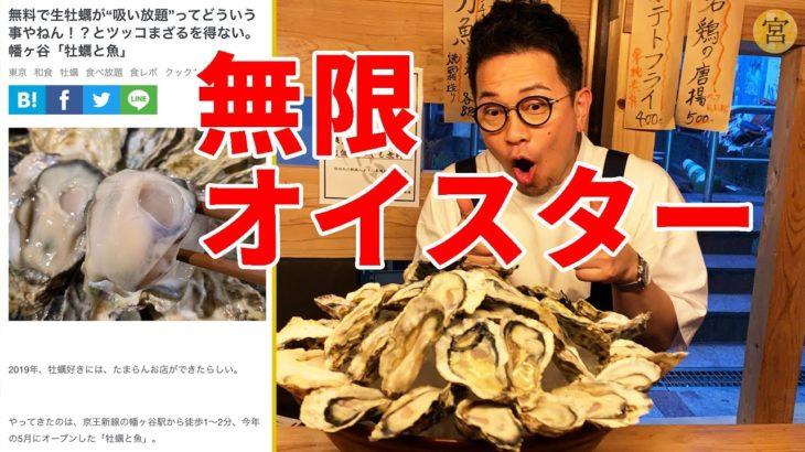 生ガキが無料で食べ放題の店に行ったら本当に0円で無限に食べられました