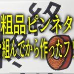 粗品ピンネタ〜コンビを組んでから作ったフリップ編1〜