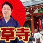 【浅草】東京屈指の観光地「コロナ収束後に訪問したい国 第1位」