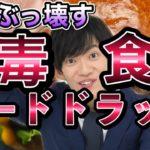 ドラッグ並みにやばい【中毒食品トップ10】前編