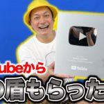 祝!登録者10万人!YouTubeから銀の盾をもらったよー!【香取慎吾】