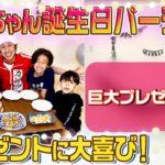【誕生日】かんちゃん11才の誕生日パーティー