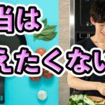 2000円で買える最高の料理アイテム【業務用】