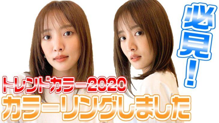 夏菜、2020年トレンドカラーに髪色チェンジ♪