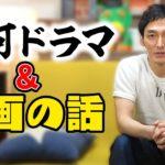 2021年NHK大河ドラマ出演決定!&映画「ミッドナイトスワン」について話します!